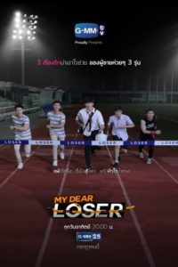 My Dear Loser Series – Edge of 17: Temporada 1