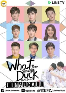 What the Duck: Temporada 2