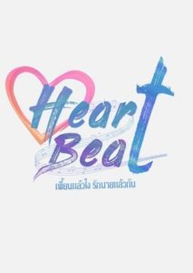 HeartBeat The Series