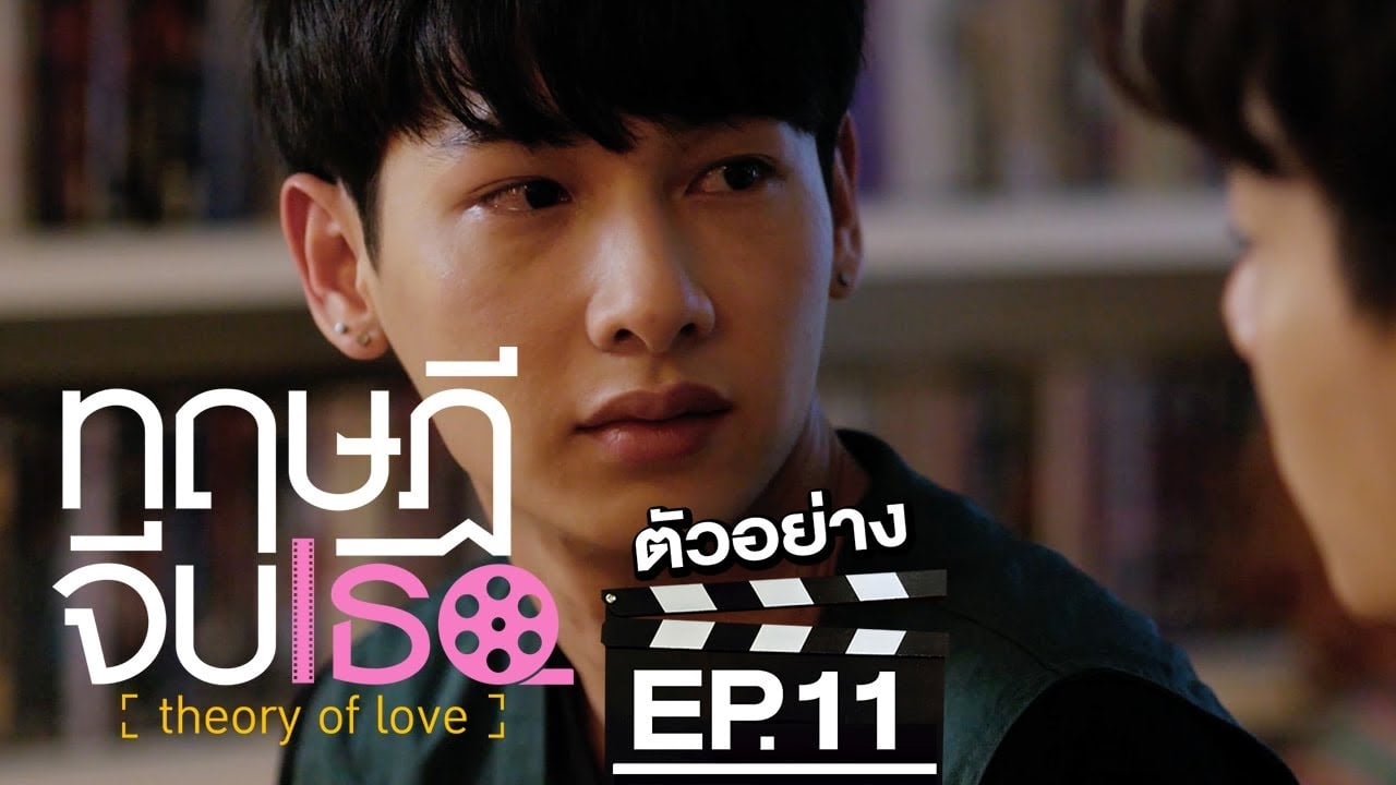 Theory Of Love: 1×11