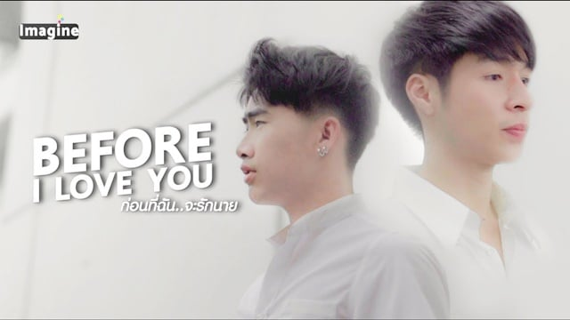 Before I Love You: Rain x Storm
