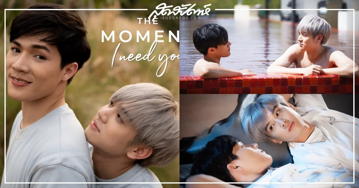 The Moment: I Need You