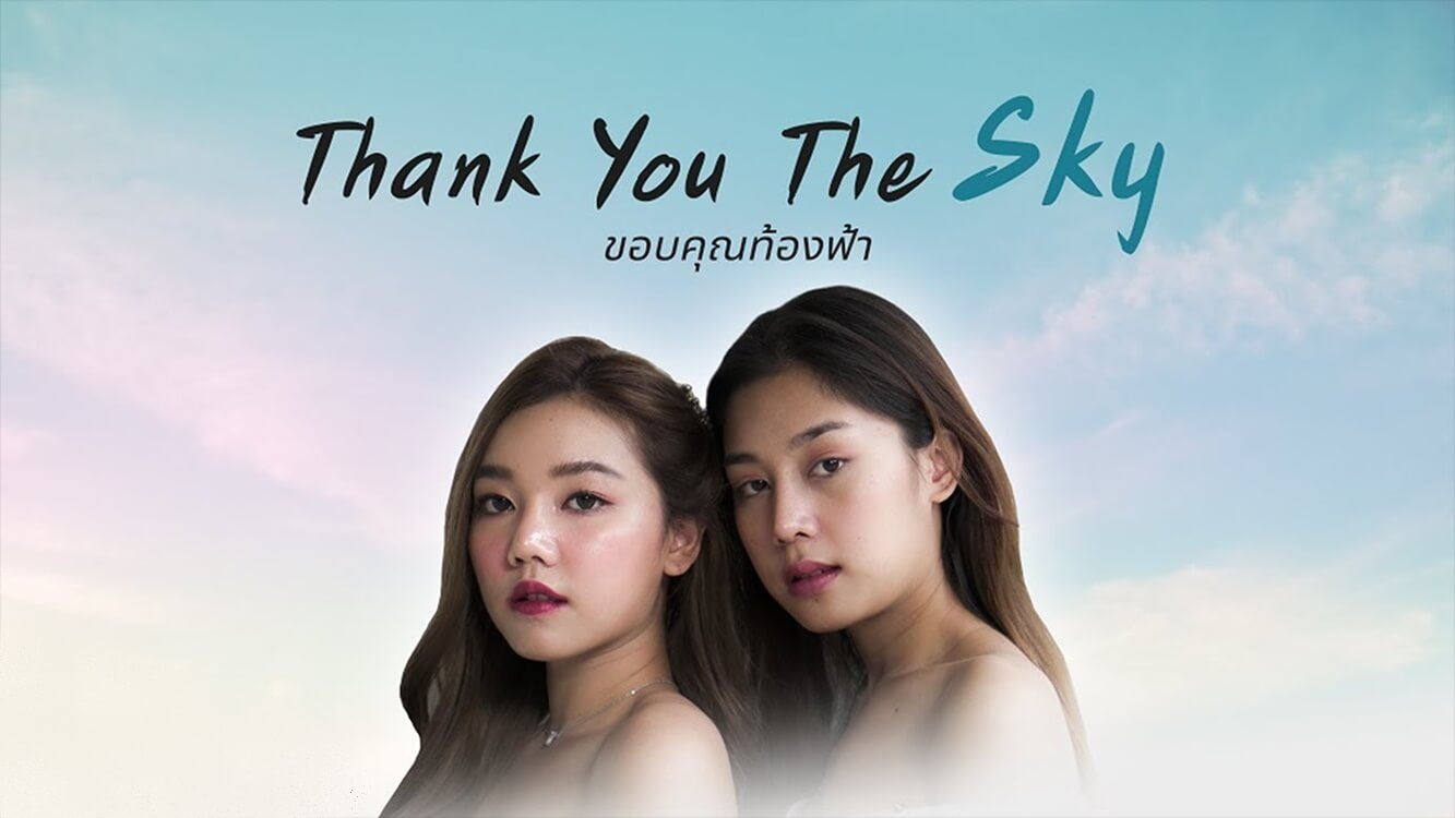 Thank You The Sky