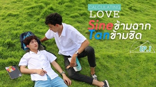 Calculating Love : SineTan: 1×1