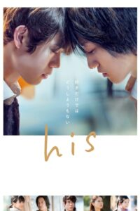 His: What Is Love [Completo]