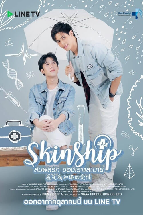 Skinship The Series