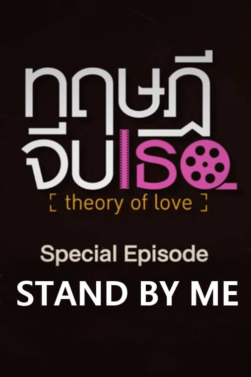 "Theory of Love: Special Episode ""Stand By Me"""